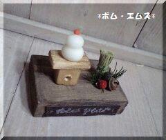 お正月アレンジ10-4