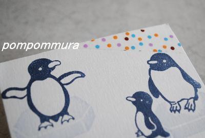 ペンギン その1