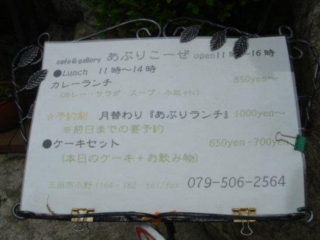 p20120520cafe4.jpg
