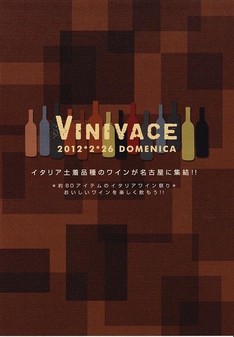 vinivaceⅠ