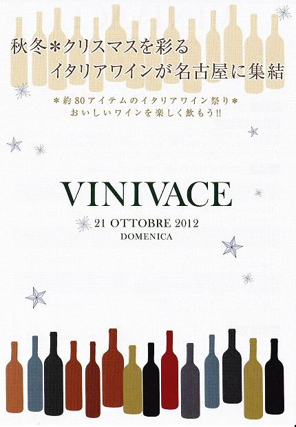 vinivace1