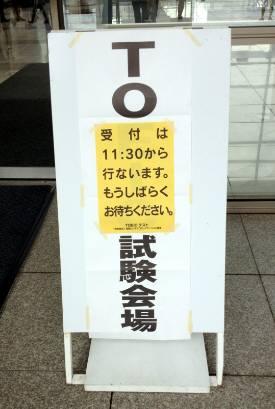 7月公開テスト受験会場