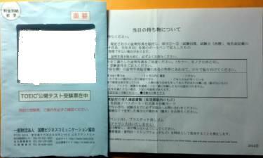 11月受験票