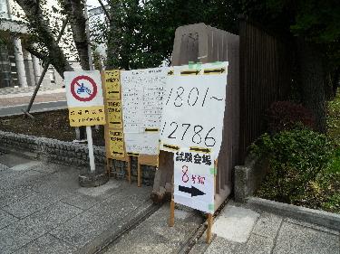 166回TOEIC試験会場