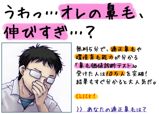 うわっ…オレの鼻毛伸びすぎ…?