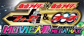 仮面ライダー×仮面ライダー フォーゼ&オーズ MOVIE大戦MEGA MAX