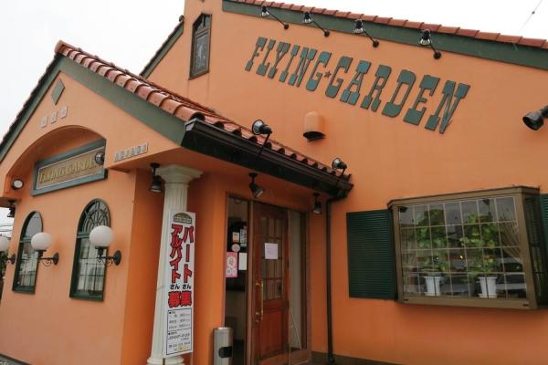 フライングガーデン 下戸祭店