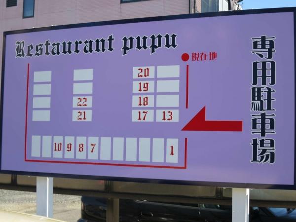 レストラン ププ