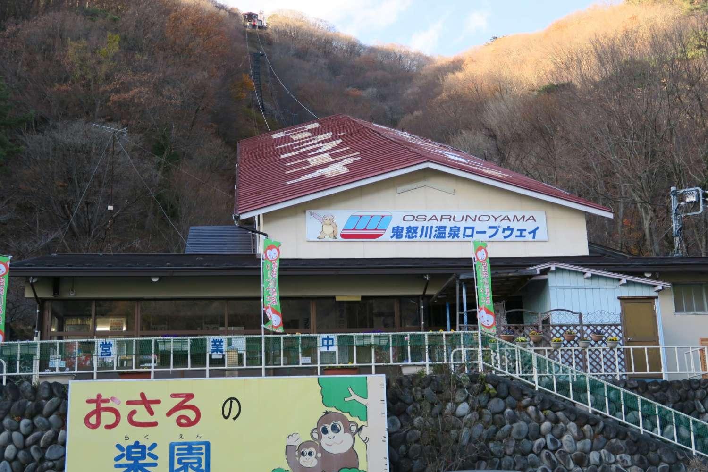 鬼怒川温泉ロープウェイ(本編) とち、フラ~ 