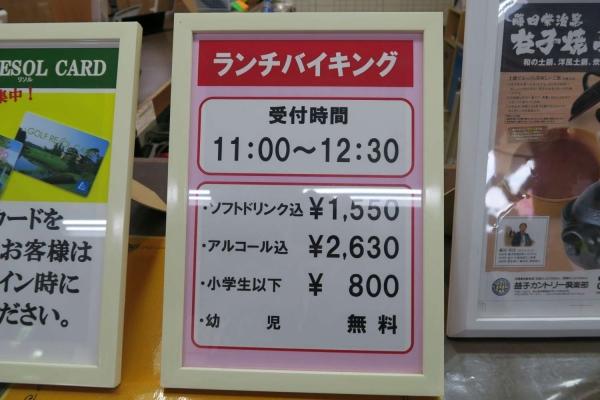 益子カントリー倶楽部