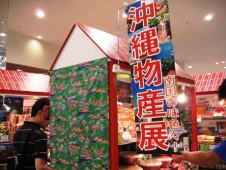 220717沖縄物産展2