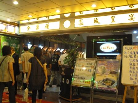 220909広東料理