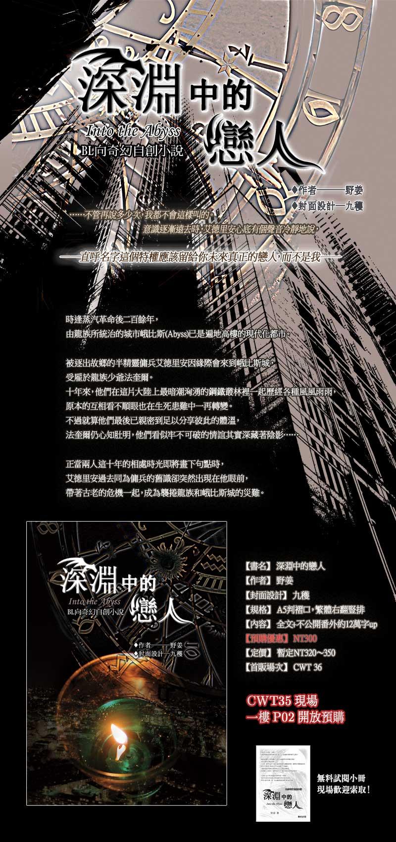 02《深淵中的戀人》新刊預購-改CWT35