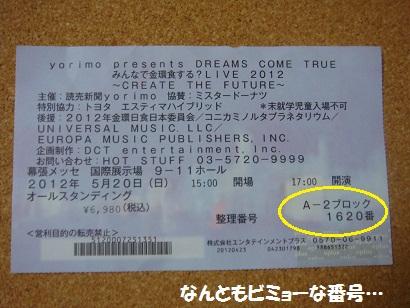 DSC08184_20120522005030.jpg