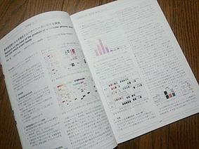 色彩学会ケータイ20140110