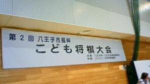 なお将棋大会2