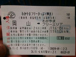 2014-1108_wakakip.jpg