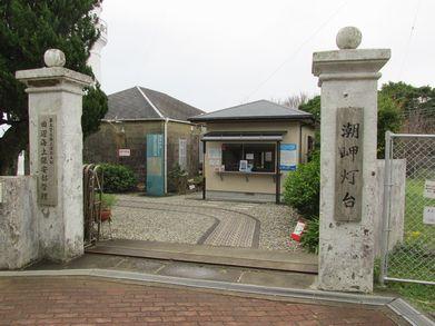 2014-1109_shionomisaki-todai01.jpg