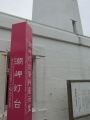 2014-1109_shionomisaki-todai04.jpg