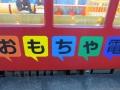 2014-1109_wakayama-dentetu12.jpg