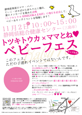 totukitouka_20141030204323844.png