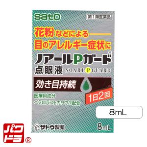 OTC医薬品初「1日2回」「花粉飛散前使用が効果的」アレルギー専用点眼液「ノアールPガード点眼液」ご来店での販売中です。