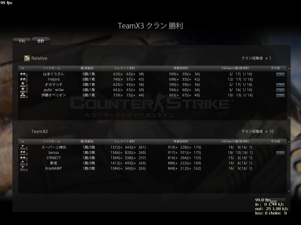 VS TeamX3