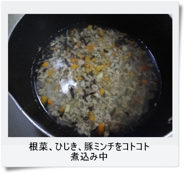 根菜煮込み中