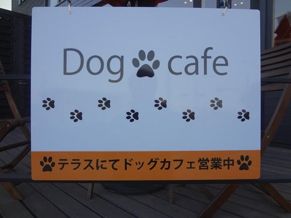Dog Cafe看板