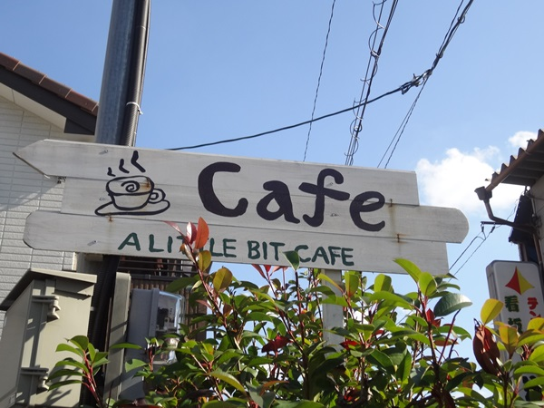 A Little Bit Cafe看板