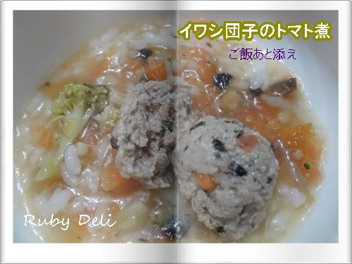 イワシ団子のトマト煮(ご飯あと添え)