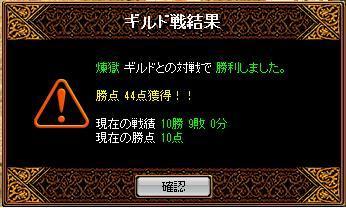 7/4GV煉獄結果