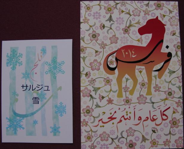 arabic_201401051520.jpg