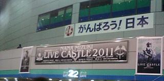 NANA MIZUKI LIVE CASTLE 2011