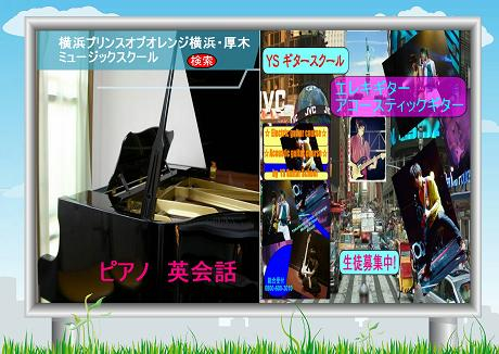 20131118横浜プリンスオブオレンジ横浜・厚木blog用