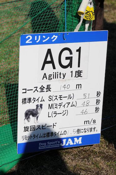 2013年11月16日 横須賀競技会(N)075[1]