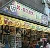 韓流グッズ販売店