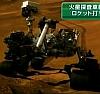 NASA火星探査車