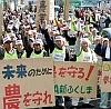 TPP反対派