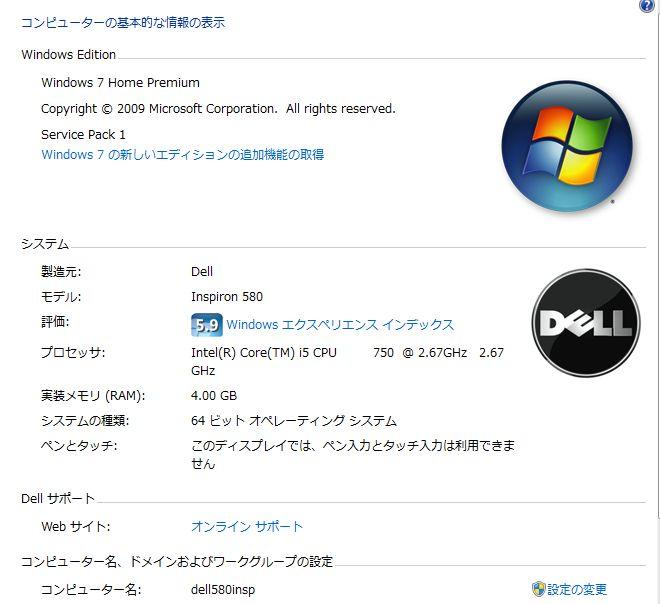 201209dellプロパ1