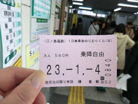 江ノ電1日フリーパス
