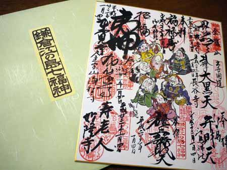 鎌倉・江ノ島七福神