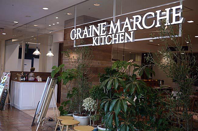 グレーヌ マルシェ キッチン