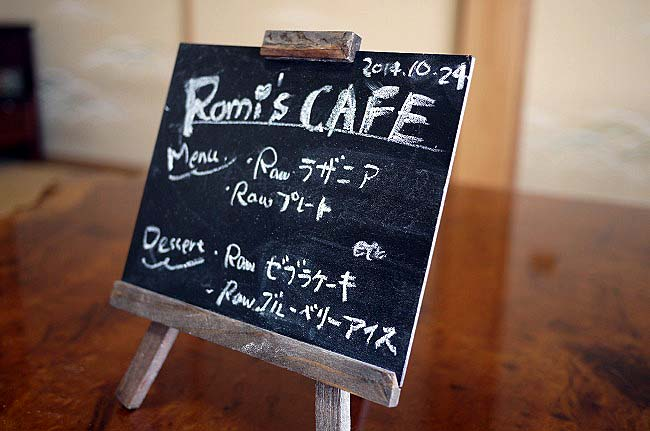 Romiカフェ