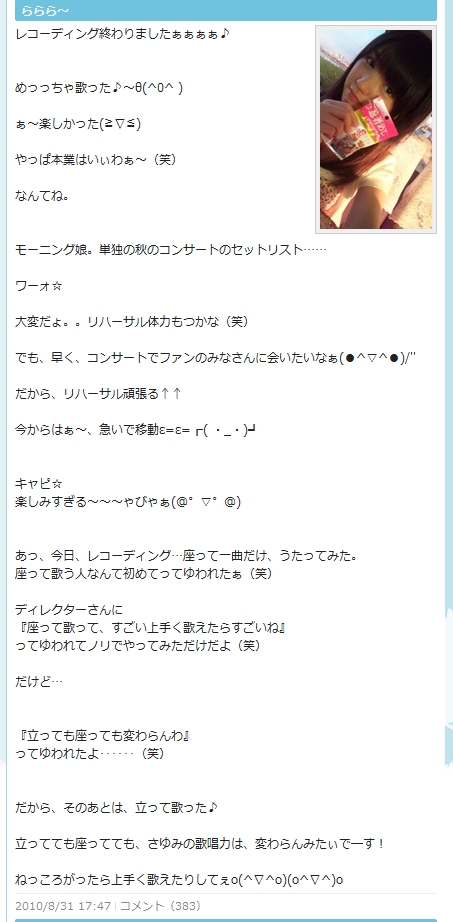 sayu_akitua.jpg