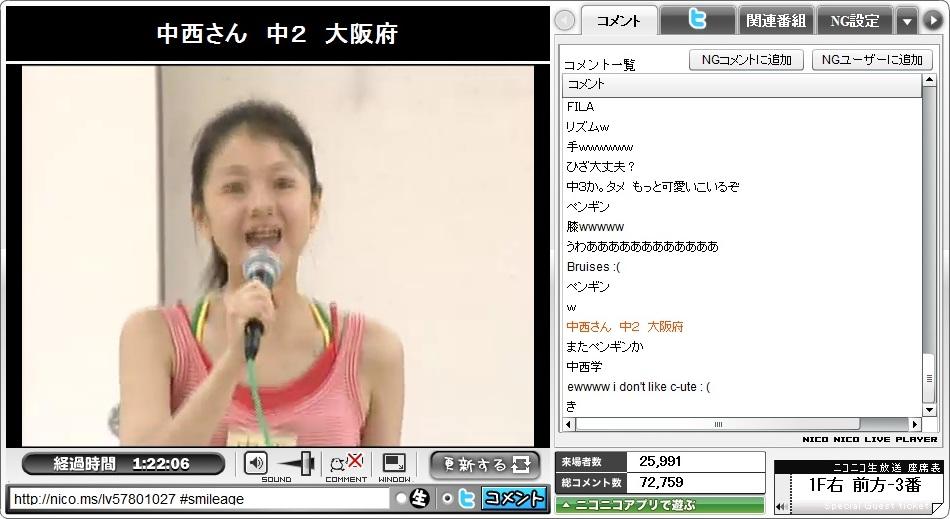 so_nakani.jpg