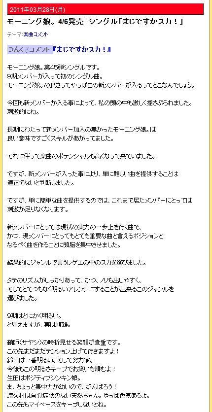 tsunp03281.jpg