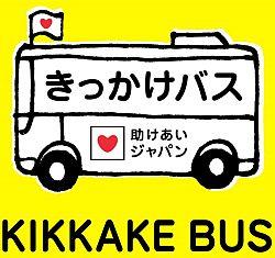 きっかけバス