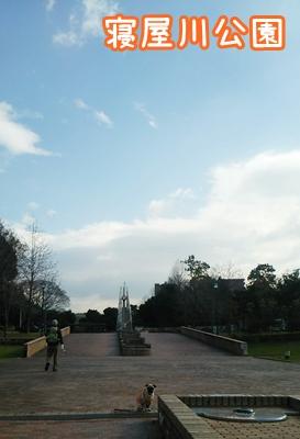 寝屋川公園1
