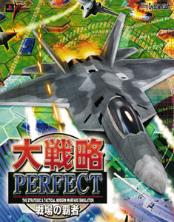 PSP 大戦略 PERFECT 戦場の覇者